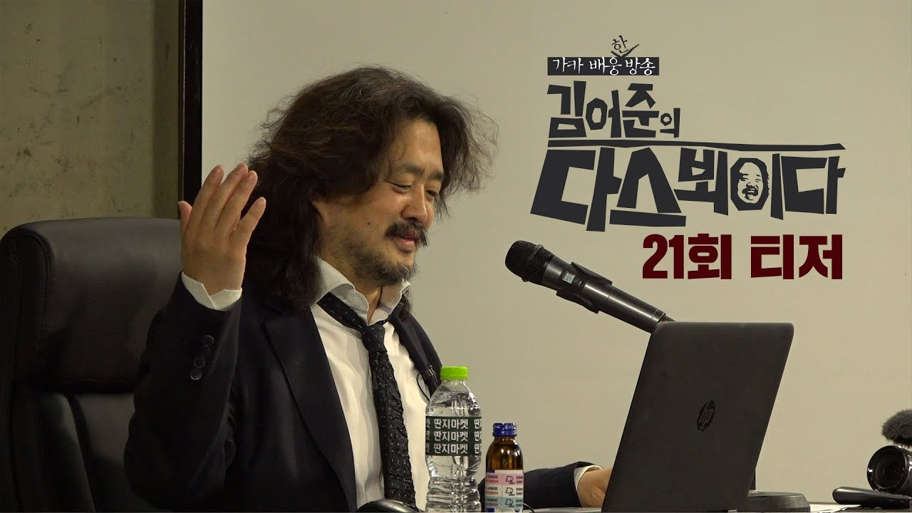 티저-김어준의-다스뵈이다-21회