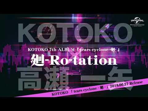 【KOTOKO】2018.06.27Album「tears cyclone -廻-」収録曲「廻 -Ro-tation」試聴動画
