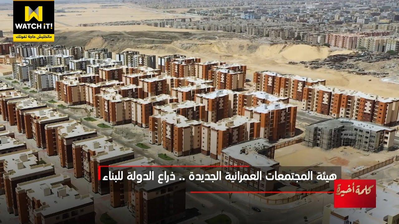 كلمة أخيرة | هيئة المجتمعات العمرانية تفوز بجائزة الأمم المتحدة للمستوطنات البشرية ٢٠٢١