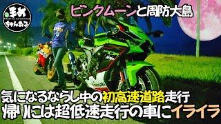 【モトブログ】150㎝女子ZX10R新型ならしで高速走ってみたら驚きの走り!美しいピンクムーンを求めて山口県周防大島にナイトツーリング。帰りに超低速車にあい、イライラ【バイク女子】大型二輪女子