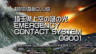 埼玉県上空の謎の光 情報操作の裏にある本当の真実 スカイダイビング説は情報操作である可能性  EMERGENCY CONTACT SYSTEM  00001