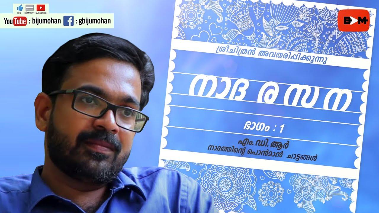 നാദ രസന : ഭാഗം 1 - എം.ഡി.ആർ - നാദത്തിന്റെ പൊൻമാൻ  ചാട്ടങ്ങൾ  M J Sreechithran