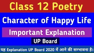 Character of Happy Life Explanation | Class 12 Poetry | UP Board 2020