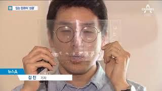 투명 터치패드·휘는 키보드…'입는 컴퓨터' 성큼