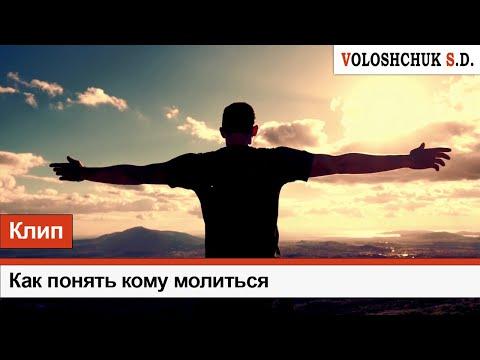 Смотреть клип Волощук С.Д. - Как Понять, Кому Молиться