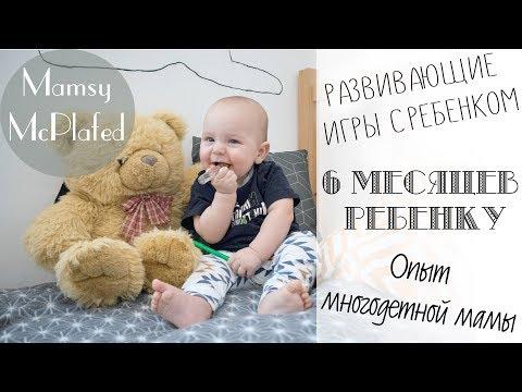 6 месяцев РЕБЕНКУ I Развивающие ИГРЫ с ребенком I Опыт МНОГОДЕТНОЙ мамы
