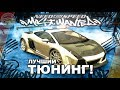 Need For Speed Most Wanted ЛУЧШИЙ ТЮНИНГ МОД NFS MW Modify mp3