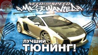 Скачать Need For Speed Most Wanted ЛУЧШИЙ ТЮНИНГ МОД NFS MW Modify