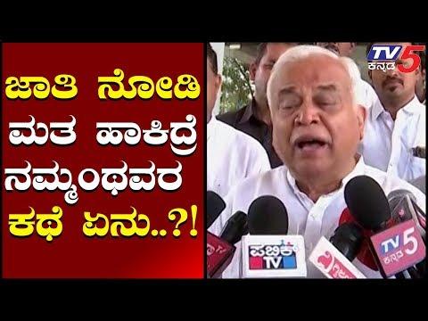 "RV Deshpande: ""ಚುನಾವಣೆ ಅಂದ್ರೆ ಕ್ರಿಕೆಟ್"" | Kundgol By Election | TV5 Kannada"