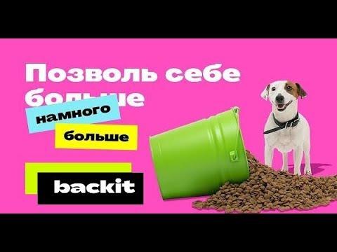 Backit - лучший кэшбэк сервис ! Экономь на покупках ! AliExpress