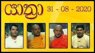 YATHRA - යාත්රා  |31- 08 - 2020 | SIYATHA TV Thumbnail