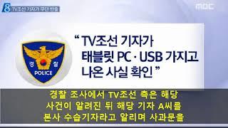 TV조선 기자 절도, 김어준   JTBC 되고 싶다는 욕망이 있었던 것