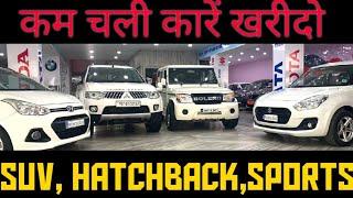 कम चली कारे खरीदो #SUV#Hatchback#SPORTS #Well Condition Cars |BCBV95|