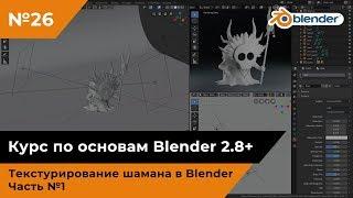 Текстурирование шамана в Blender, часть №1