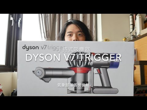 【3C老實說】Dyson V7 Trigger 手持式吸塵器:繼承Dyson V8 系列靈魂的 ..