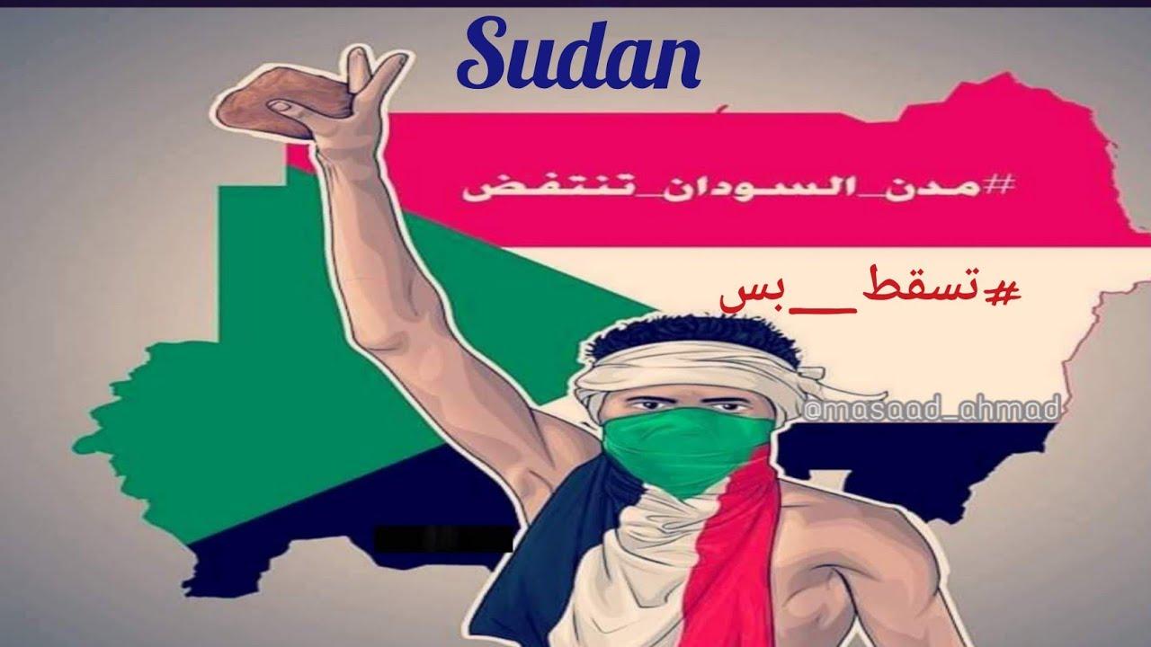 اغاني الثورة السودانية 2019 تحميل