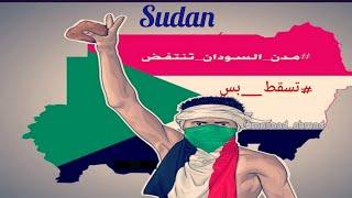 اغنيه الثوره السودانيه 🇸🇩 2019 | تسقط بس | أقوى اغانى الثوره السودانيه،، جوده عاليهHD
