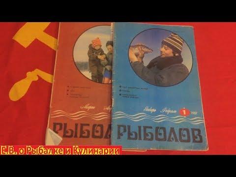 Советский журнал Рыболов в котором много интересных самоделок для рыбалки.Журнал СССР Рыболов.