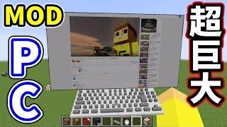 【マインクラフトmod】マイクラで超巨大パソコン作ってみた!!