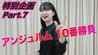 アンジュルム特別企画10番勝負!Part.7