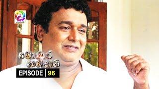 Monara Kadadaasi Episode 96 || සඳුදා සිට බ්රහස්පතින්දා දක්වා රාත්රී 10.00 ට ස්වර්ණවාහිනී බලන්න... Thumbnail