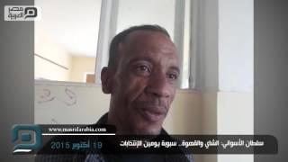 مصر العربية | سلطان الأسواني: الشاي والقهوة.. سبوبة يومين الإنتخابات