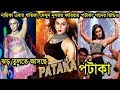Nusrat Faria Pataka রূপে ঝড় তুলতে আসছে, নায়িকা এবার গায়িকা | Nusraat Faria Mazhar Pataka Music Video