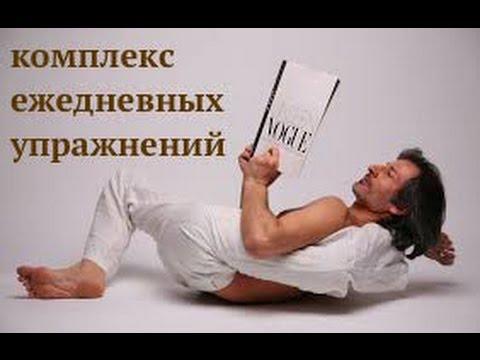 Мухтар Гусенгаджиев  Комплекс ежедневных упражнений