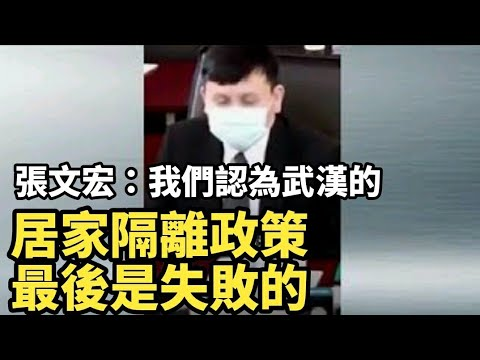 【现场视频】武汉病人为何多 专家轰居家隔离失败了