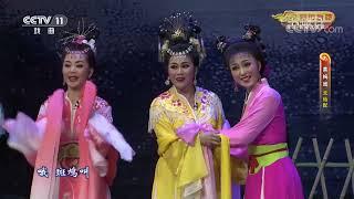 《CCTV空中剧院》 20191219 黄梅戏《天仙配》 2/2| CCTV戏曲