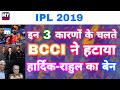 IPL 2019 - List Of 3 Reasons Why BCCI Suddenly Lift Ban From Hardik Pandya & KL Rahul