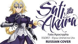 Скачать Fate Apocrypha OP1 FULL RUS Eiyuu Unmei No Uta Cover By Sati Akura