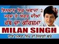 MIlan Singh II PUNJABI SINGER