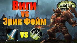 Виги vs Эрик Фейм ВАР vs РОГА  WoW Legion 7.3