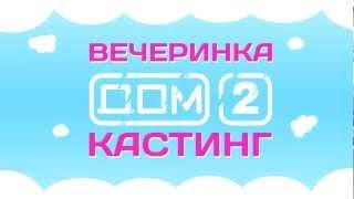 ВЕЧЕРИНКА - КАСТИНГ ДОМ 2  В КИШИНЕВЕ