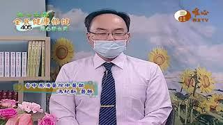 台中慈濟醫院中醫部 馮紀新 醫師 (一)【全民健康保健405】WXTV唯心電視台