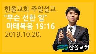 2019.10.20.한올교회 주일설교_마태복음19-2 …