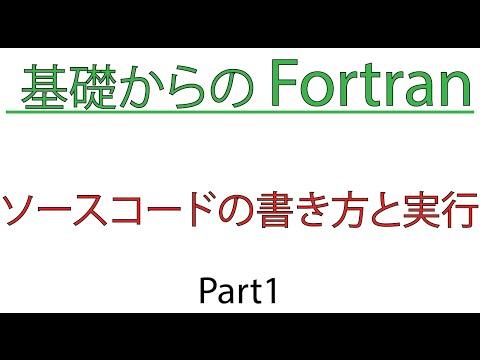 【ソースコードの書き方と実行】基礎からのFortran #1