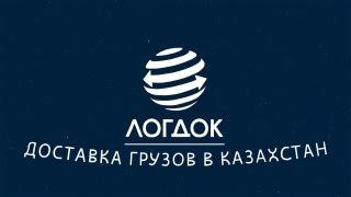 Перевозки в Казахстан(Перевозки в Казахстан - основное направление нашей деятельности. Мы имеем собственные склады в Москве,..., 2013-07-02T09:14:28.000Z)