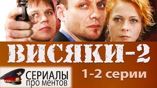 Сериал Висяки 2 сезон 1,2 серия / Дело №1