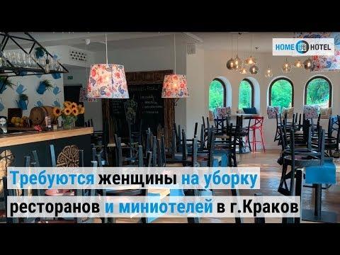 Требуются женщины на уборку ресторанов и миниотелей в г. Краков с ЗП 14 зл/час нетто