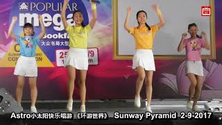 Astro小太阳play To Learn快乐唱游《环游世界》sunway Pyramid 2-9-17
