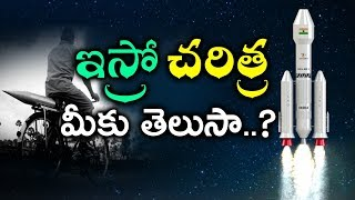 ISRO India History in Telugu | Unknown Facts Of ISRO | Interesting Facts About ISRO in Telugu