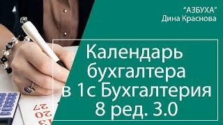 Календарь бухгалтера в 1С Бухгалтерия 8