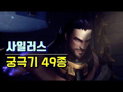 사일러스 스킬 및 궁극기 프리뷰 (Sylas Champion Ability Preview - ULT 49 types)