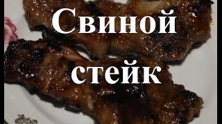 Стейк из свиной шеи. Как приготовить свиной стейк?! #Стейк