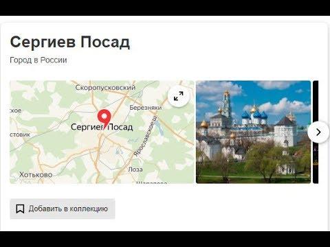 Обзор города Сергиев Посад ( Московская область ) Россия