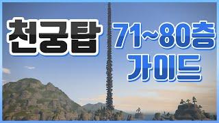 [파판14/FFXIV]천궁탑 71~80층 가이드 및 공…