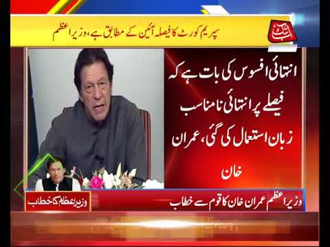 PM Imran Khan Addresses The Nation