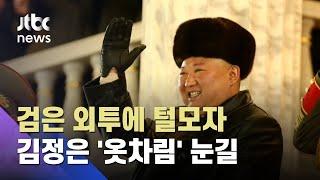 검은 외투에 털모자…김정은, 할아버지 연상케 하는 옷차…